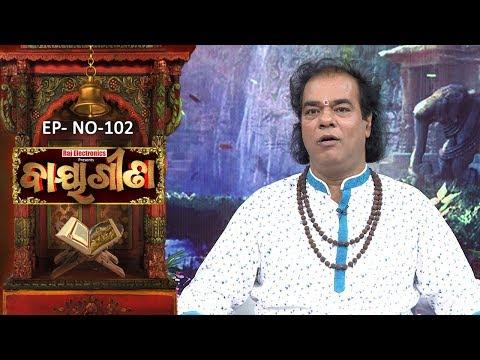 Jitu Dash   Full Ep 102   14th Jan 2019   Odia Spiritual Show   Tarang TV