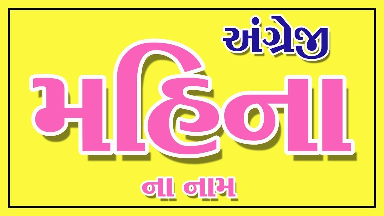 અંગ્રેજી મહિના ના નામ | 12 month name in English | nursery rhymes | nursery  rhymes in gujarati