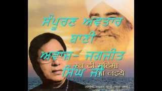Repeat youtube video Sampuran Avtar Bani- Jagjit Singh.BSD.DK 2013