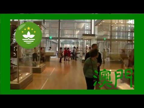 The Handover Gifts Museum of Macao - 澳門回歸賀禮陳列館 (00020)