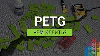 Чем клеить детали из PETG?