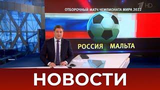 Выпуск новостей в 09:00 от 24.03.2021