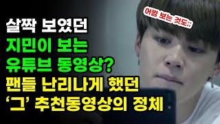 방탄소년단 지민의 유튜브앱 캡처화면에서 엿본 추천동영상…