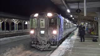 夜の遠軽駅を発着する優等列車たちと特急オホーツクに乗車するまで 2018.2.13