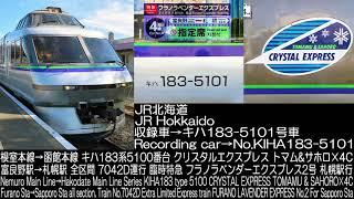 JR北海道7042Dキハ183系5100番台臨時特急フラノラベンダーエクスプレス1号 走行音 JR Hokkaido KIHA183 Ltd.Exp.Furano Lavender Exp.No.2