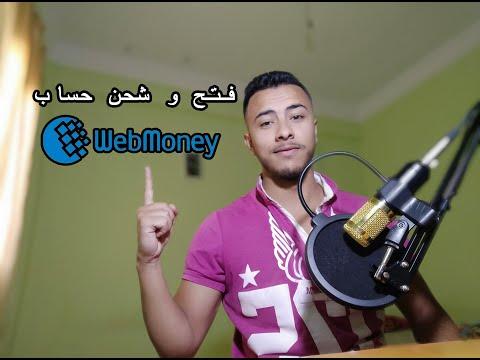 طريقة فتح حساب Webmoney + كيفية شحنه في الجزائر