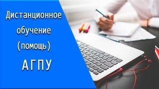 АГПУ: дистанционное обучение, личный кабинет, тесты