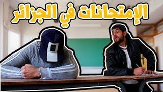 الإمتحانات في الجزائر - Exams in Algeria