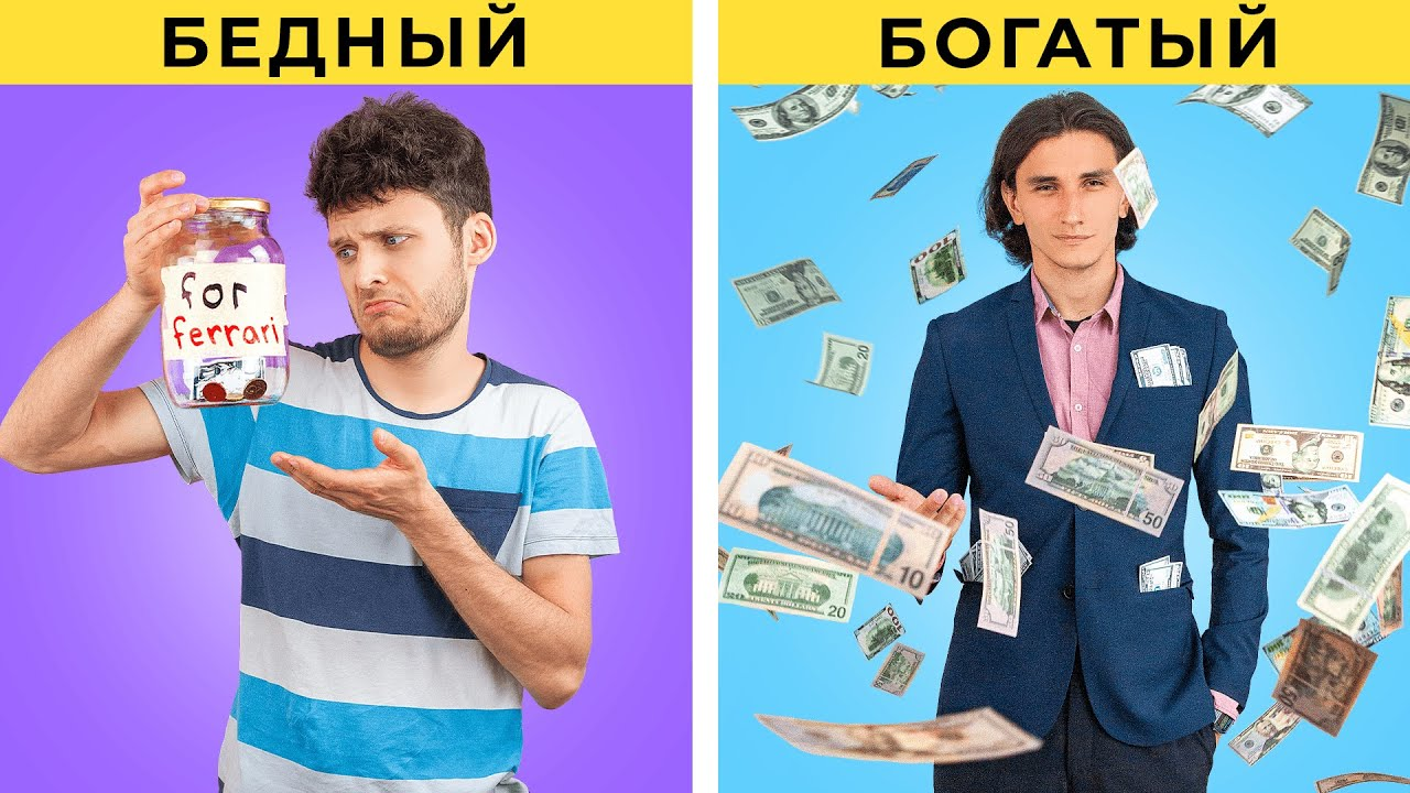 Богатые студенты VS Бедные студенты