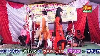 block down special _राखी की सौगन्ध(भाग_5)जगदीशपुर गोहरैय्या की नौटंकी दीक्षा नौटंकी की मशहूर Video