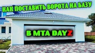 как поставить ворота на базу в MTA