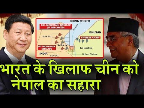 india के खिलाफ Nepal की तरफ भागा China,डोकलाम पर कब्जे का बना रहा है चक्रव्यूह