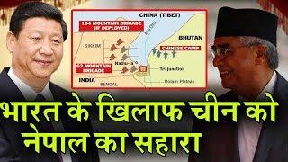 india के खिलाफ Nepal की तरफ भागा China,डोकलाम पर ये है चीन की योजना
