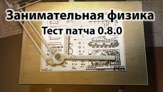 Занимательная физика 3 - Тест патча 0.8.0(В этом видео вы увидите краем глаза новые советские ПТ-САУ. Некоторые из них, кстати, более чем. Посмотрите..., 2012-09-08T03:00:07.000Z)