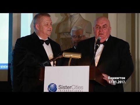 Dragan Marković Palma-Sister Cities International bal Vašington, SAD 17.01.2017.