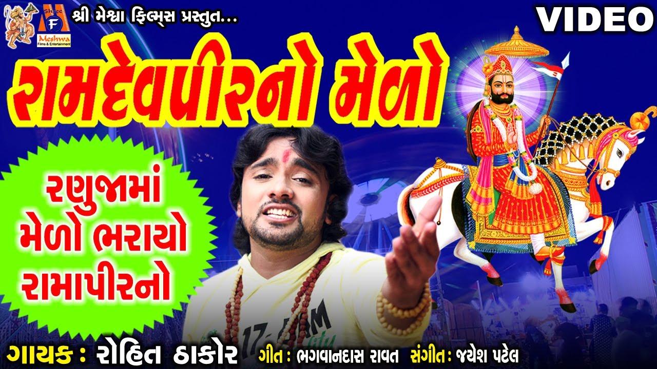 Ramdevpir No Medo || Rohit Thakor || Gujarati Devotional Song ||