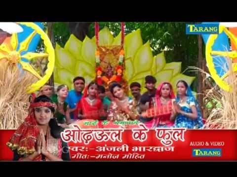 anjali bhardwaj bhakti song 2015 || nimiya ke dhar maaiya ||maai ke man bhave odaul ke phool