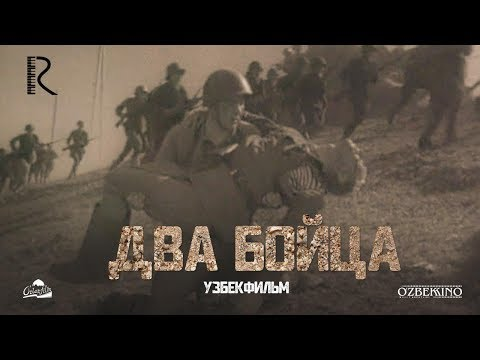 Два бойца (узбекфильм на русском языке) 1943
