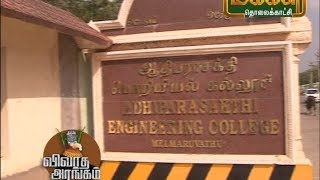 Vivatha Arangam at Adhiparasakthi Engineering College - Makkal TV - Telecast on 13.1.2014 [Part 1]