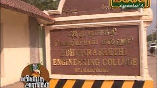 Vivatha Arangam at Adhiparasakthi Engineering College - Makkal TV - Telecast on 13.1.2014 [Part 1]