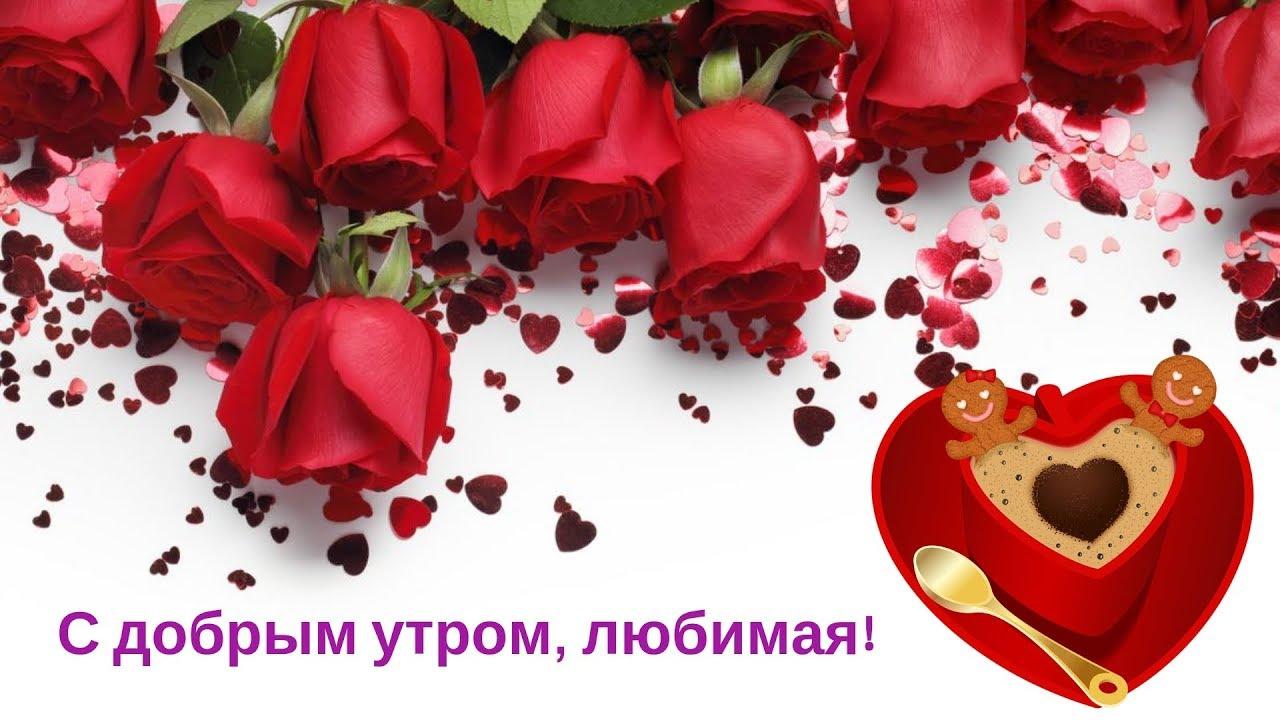 Открытка доброе утро для любимой женщины, поздравлением
