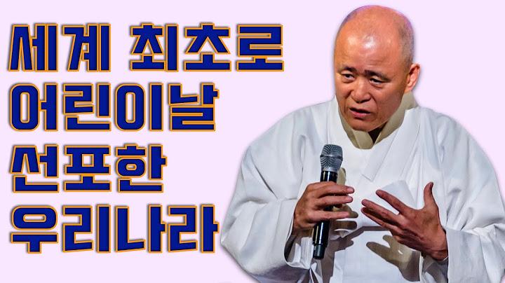 [북 리뷰 040] 도올 김용옥 [동경대전] 부록 - 어린이날 특집