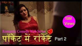 POCKET MEIN ROCKET PART 2 | POCKET MEIN ROCKET EP-2 | HINDI COMEDY WEB SERIES (USE HEADPHONE)