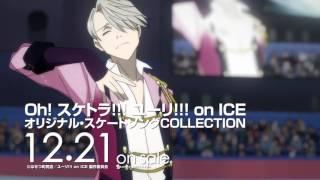 12/21発売「Oh! スケトラ!!! ユーリ!!! on ICE/オリジナル・スケートソングCOLLECTION」TVCM