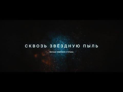 Сквозь звёздную пыль (фильм)