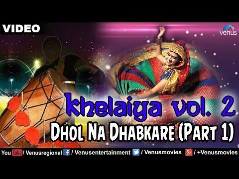 Khelaiya - Vol 2 : Dhol Na Dhabkare (Part 1) | Popular Dandiya Songs - Video Songs