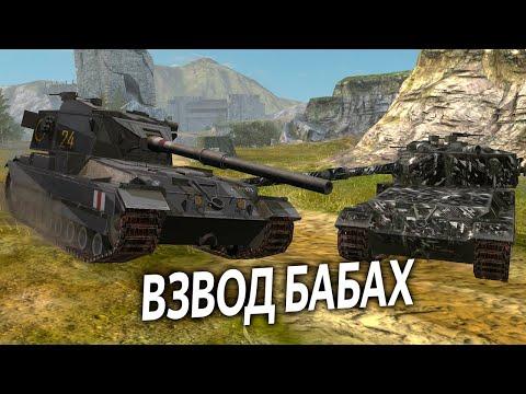 Непобедимый взвод Бабах - гарантия побед и дикий КАЙФ WoT Blitz