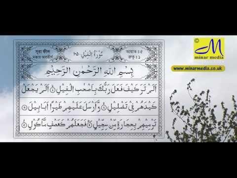 পবিত্র কুরআনের তেলাওয়াত ও বাংলা তরজমা - Al Quran Bangla Translation