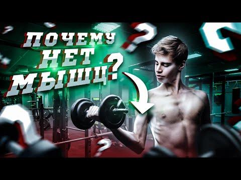Почему у них НЕ растут мышцы? / Причины отсутствия мышечного роста