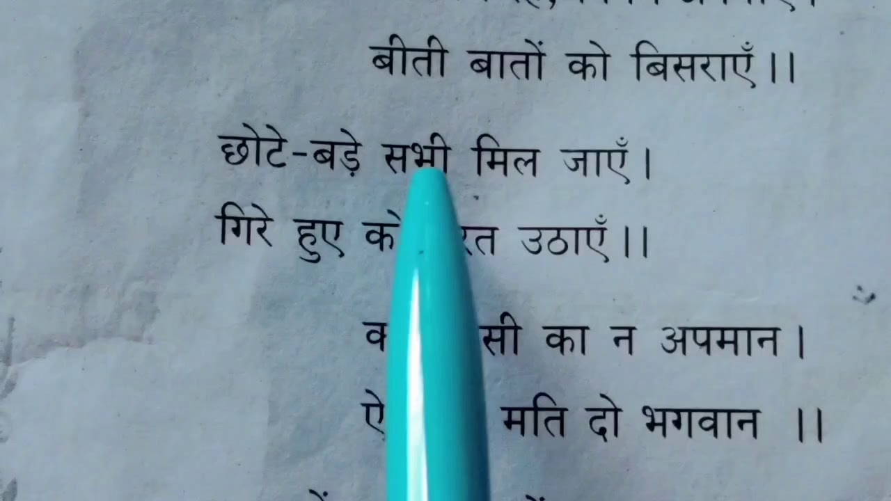 1st Hindi poem for class 8 YouTube