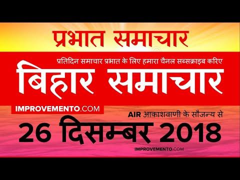 बिहार प्रभात समाचार : 26 दिसम्बर 2018 AIR (Bihar News + Bihar Samachar + Bihar Current Affairs)