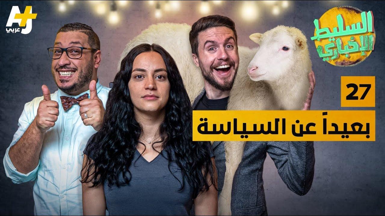 السليط الإخباري - بعيداً عن السياسة | الحلقة (27) الموسم السابع