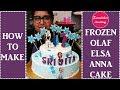 How to make Frozen olaf elsa anna birthday cake design:kids cake ideas pic bakery cake maker