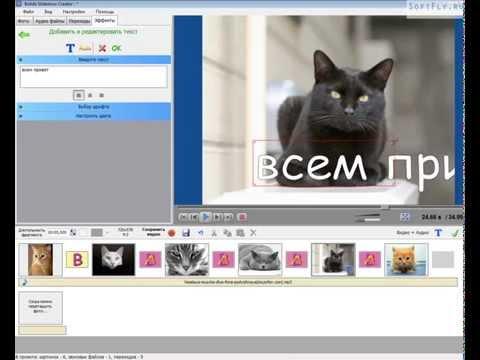Бесплатная программа для создания слайд шоу.