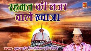 Latest Hindi Qawwali - Rehmat Ki Nazar Wale Khwaja || Sultan Husain Nizami,Usman Husain Nizami