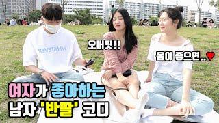 [리얼인터뷰] 여자가 좋아하는 남자 '반팔' 코디(핏,…
