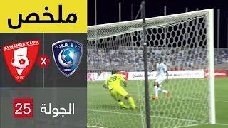 ملخص مباراة الوحدة والهلال في الجولة 25 من دوري جميل