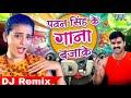 Navratri Dj Special Song Navaratri Song Durga Puja Dj Bhakti Dj Song Bhojpuri Devi Geet 2018  Planetlagu(.mp3 .mp4) Mp3 - Mp4 Download