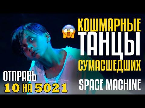 Кошмарные Танцы Сумасшедших из фильма ужасов! Отправь 10 на 5021 за Space Machine!