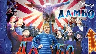 Фильм ДАМБО 2019 DUMBO Смотреть Обзор Отрывки Новый полет Летающего Слоненка с большими ушами DISNEY