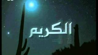 AHMADIYYA : Names of Allah - Asmaul-Husna.
