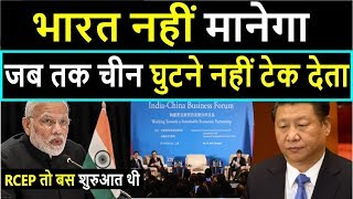 India की सख्ती देख टेंशन में आया चीन | India-China business forum called off