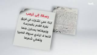 شاهد.. طفلة مسلمة تبعث رسالة خطية لترامب