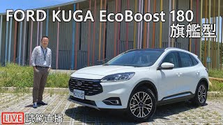 FORD KUGA EcoBoost 180 旗艦型試駕直播