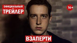 """""""Взаперти"""" - Трейлер к фильму (2019) Психологическая Драма"""