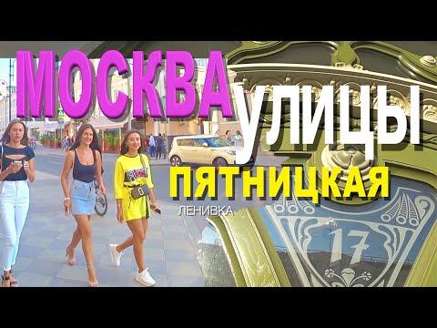 Москва. Улицы со странными названиями (Пятницкая, Ленивка - Pyatnitskaya Street, Lenivka Street)